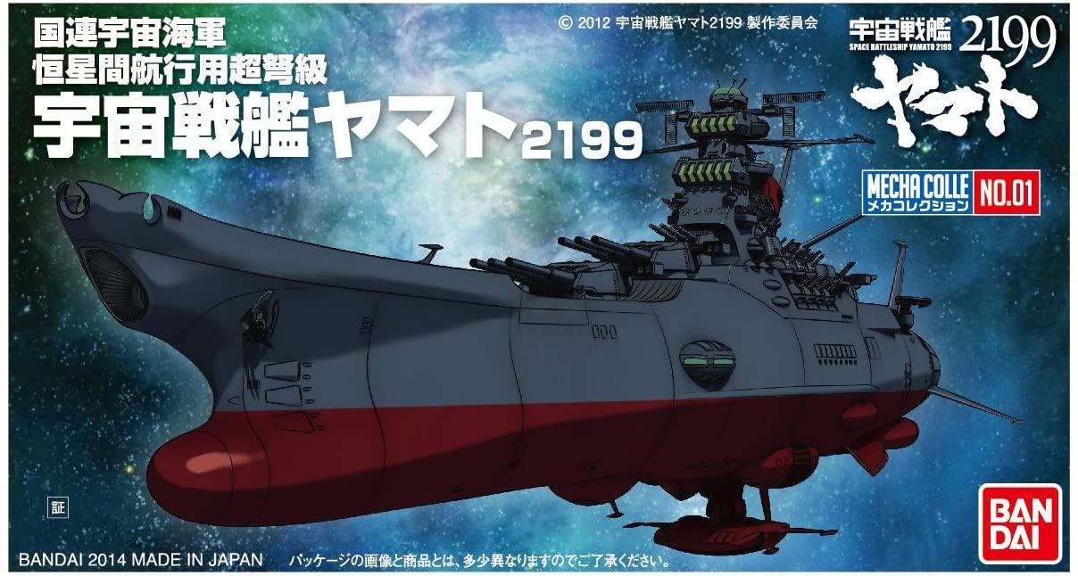 """Bandai #01 Yamato 2199 """"Yamato 2199"""", Bandai Star Blazers Mecha Collection"""