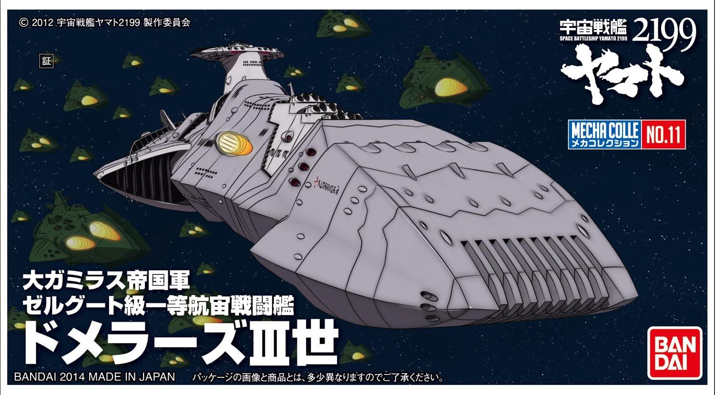 "Bandai #11 Domellers-III ""Yamato 2199"", Bandai Star Blazers Mecha Collection"