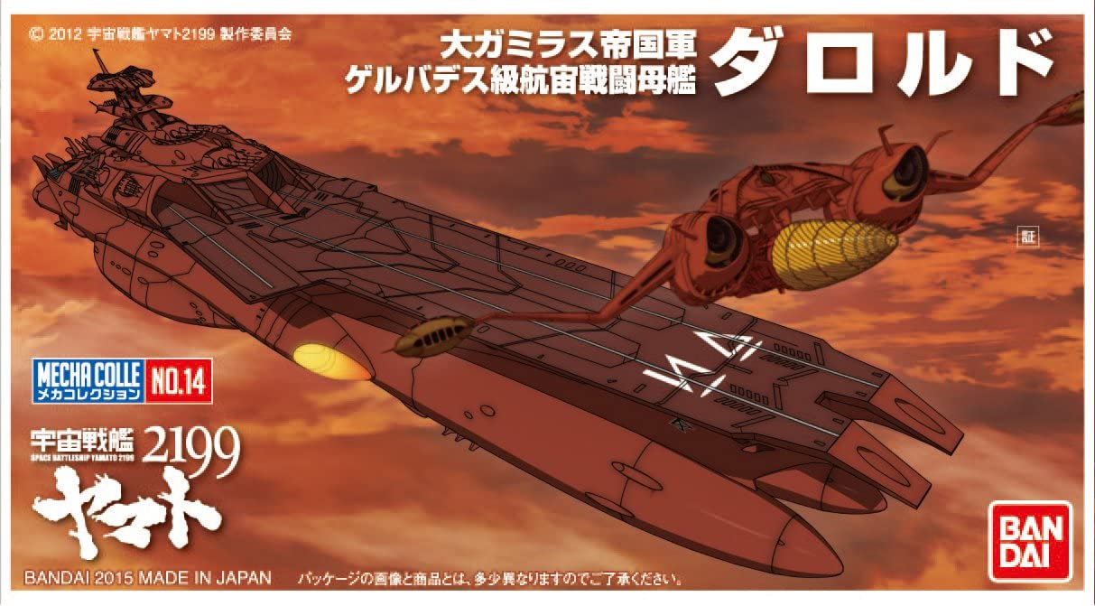 "Bandai #14 Darold ""Yamato 2199"", Bandai Star Blazers Mecha Collection"