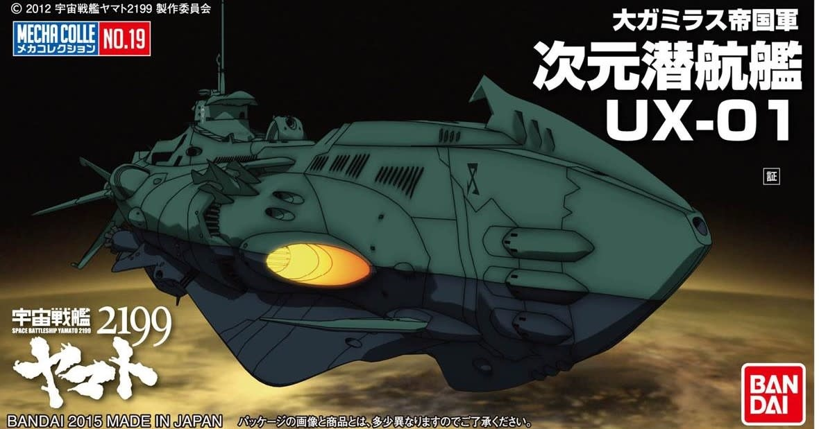 "Bandai #19 Dimensional Submarine UX-01 ""Yamato 2199"", Bandai Star Blazers Mecha Collection"
