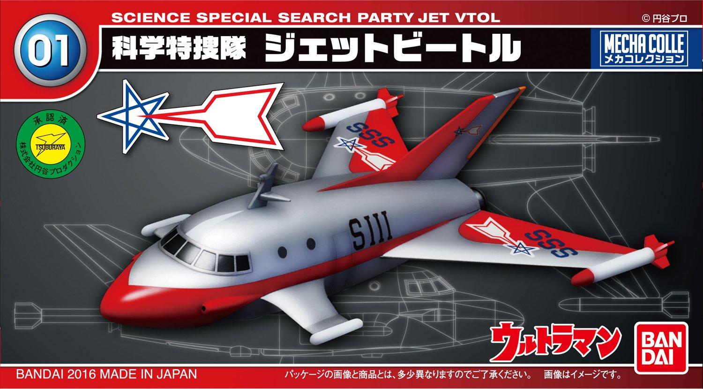"""Bandai No.01 Jet Vtol """"Ultraman"""", Bandai Mecha Collection"""
