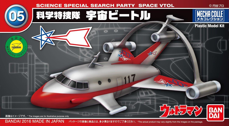 "Bandai No.05 Space Vtol ""Ultraman"", Bandai Mecha Collection"