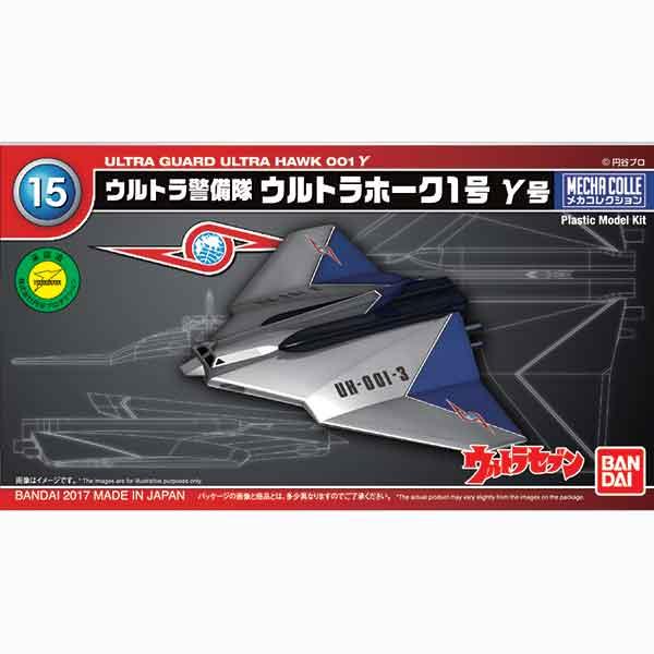 "Bandai No.15 Ultra Hawk 001 Gamma ""Ultraman"", Bandai Mecha Collection"