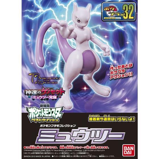 Bandai Spirits Pokemon Model Kit #32 Mewtwo