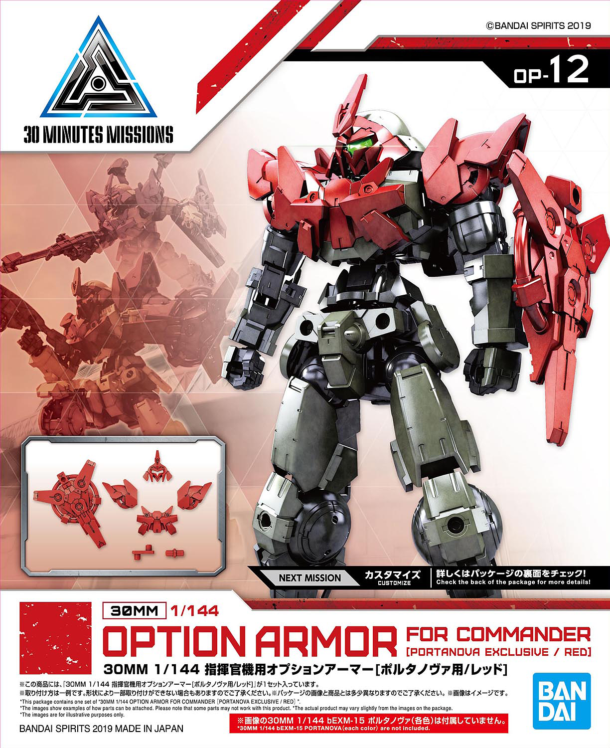 Bandai Spirits 30 Minute Missions #12 1/144 Option Armor For Commander Type (Portanova Exclusive Red)