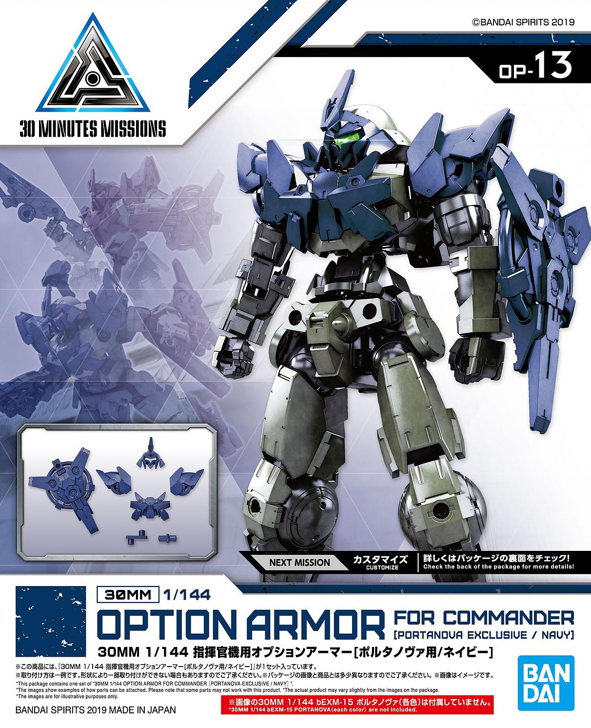 Bandai Spirits 30 Minute Missions #13 1/144 Option Armor For Commander Type (Portanova Exclusive Navy)