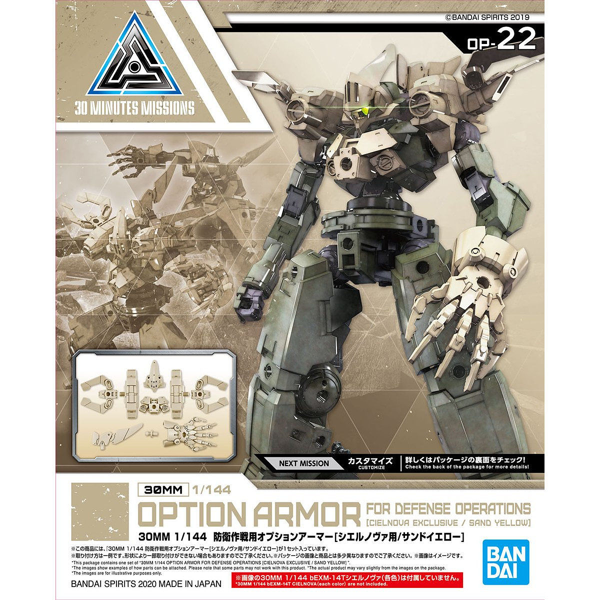 Bandai Spirits 30 Minute Missions #22 1/144 Cielnova Option Armor For Defense Operations (Sand Yellow)