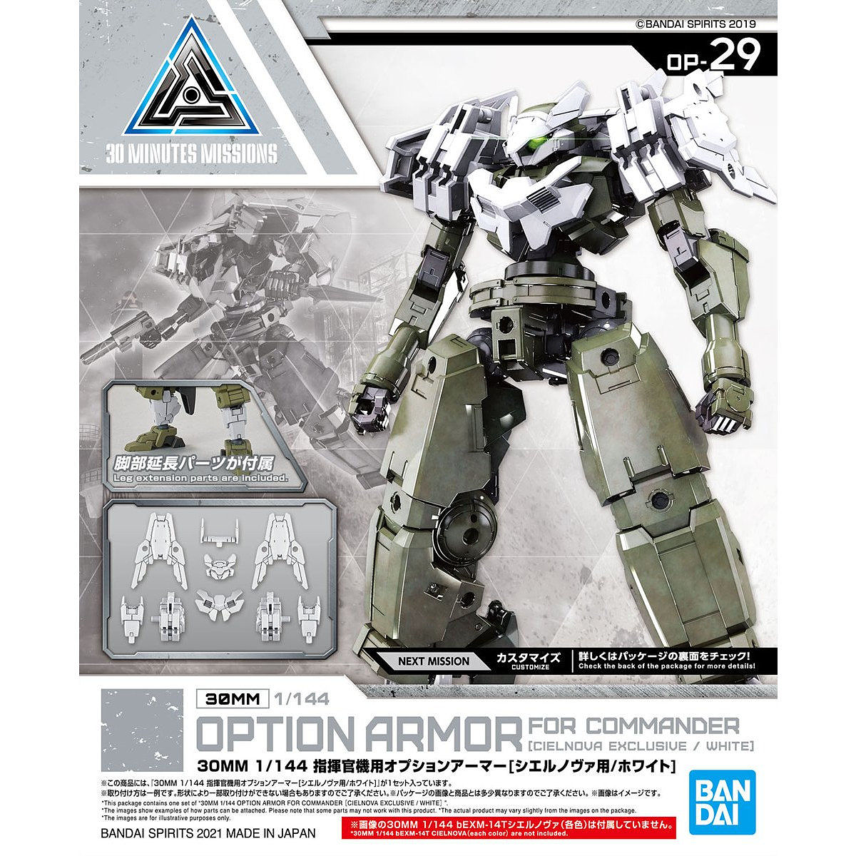 "Bandai #29 Option Armor For Commander (Cielnova Exclusive/ White) ""30 Minute Missions"", Bandai Spirits 30MM 1/144"