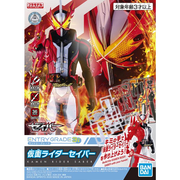 Bandai Entry Grade #06 Kamen Rider Saber