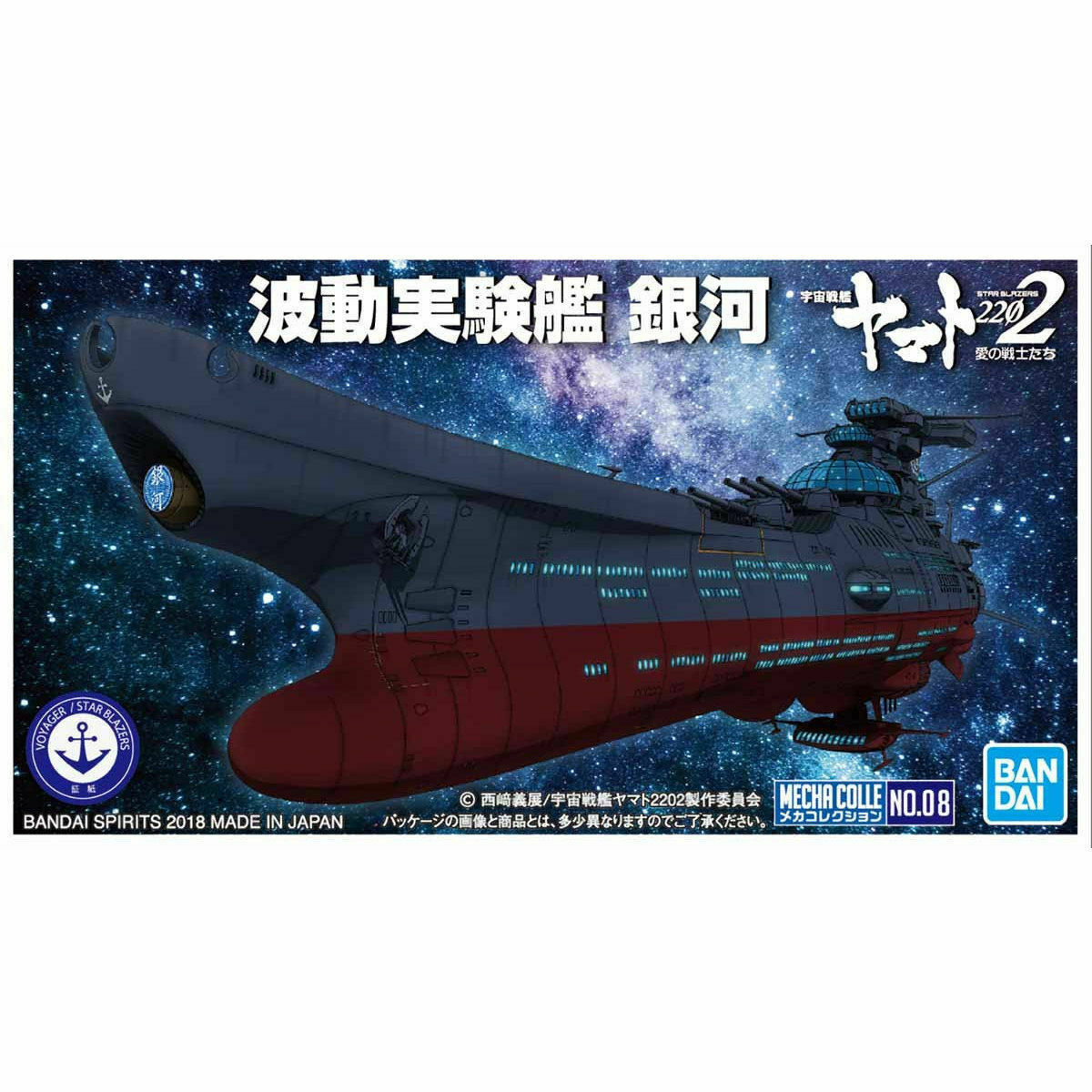 "Bandai #08 Wave Motion Experimental Ship Ginga ""Star Blazers"", Bandai Mecha Collection"