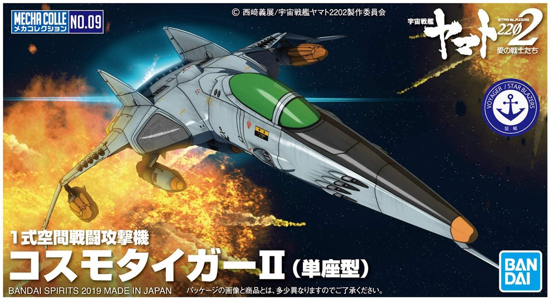 "Bandai #09 Cosmo Tiger II (Single Seated Type) ""Starblazers"", Bandai Mecha Collection"