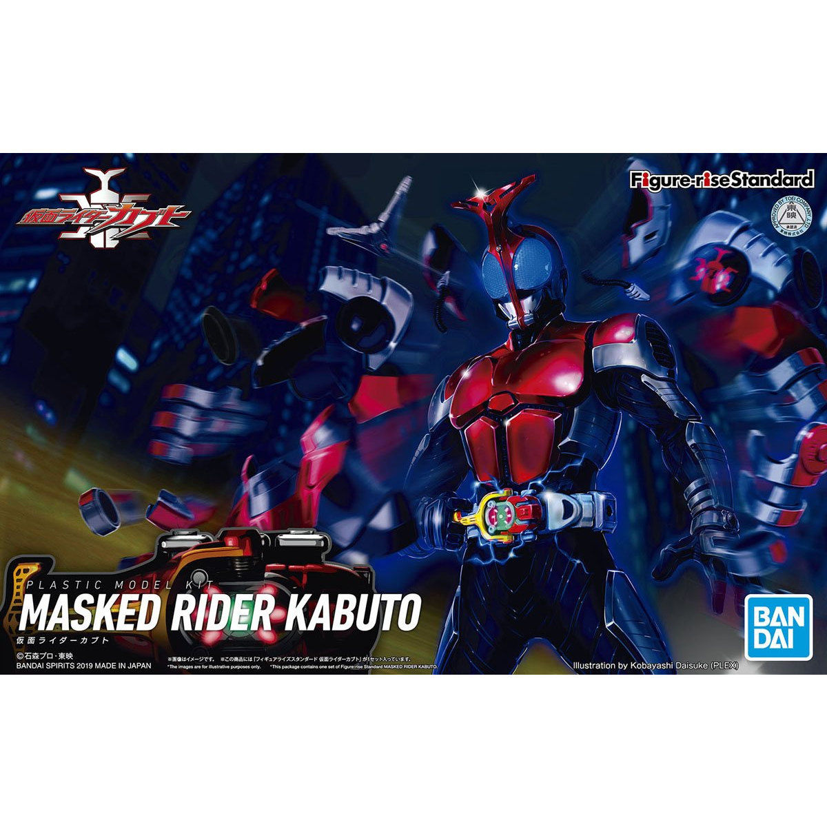 "Bandai Kamen Rider Kabuto ""Kamen Rider"", Bandai Figure-rise Standard"