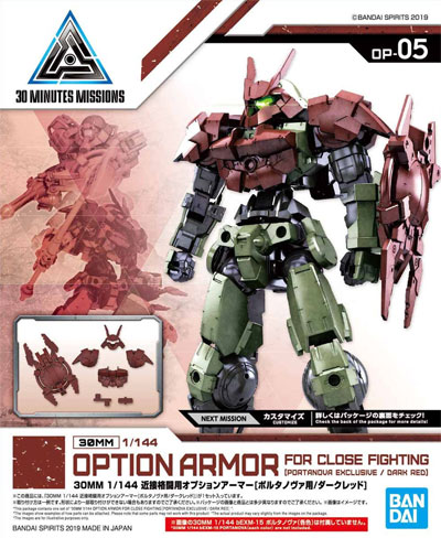 "Bandai #05 Close Quarters Combat Option Armor for Porta nova Dark Red ""30 Minute Mission"", Bandai 30 MM Option Armor"