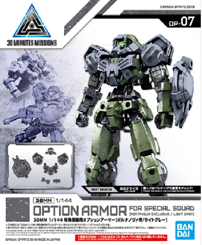 "Bandai #07 Special Forces Option Armor for Portanova Light Gray (Box/12) ""30 Minute Mission"", Bandai 30 MM Option Armor"