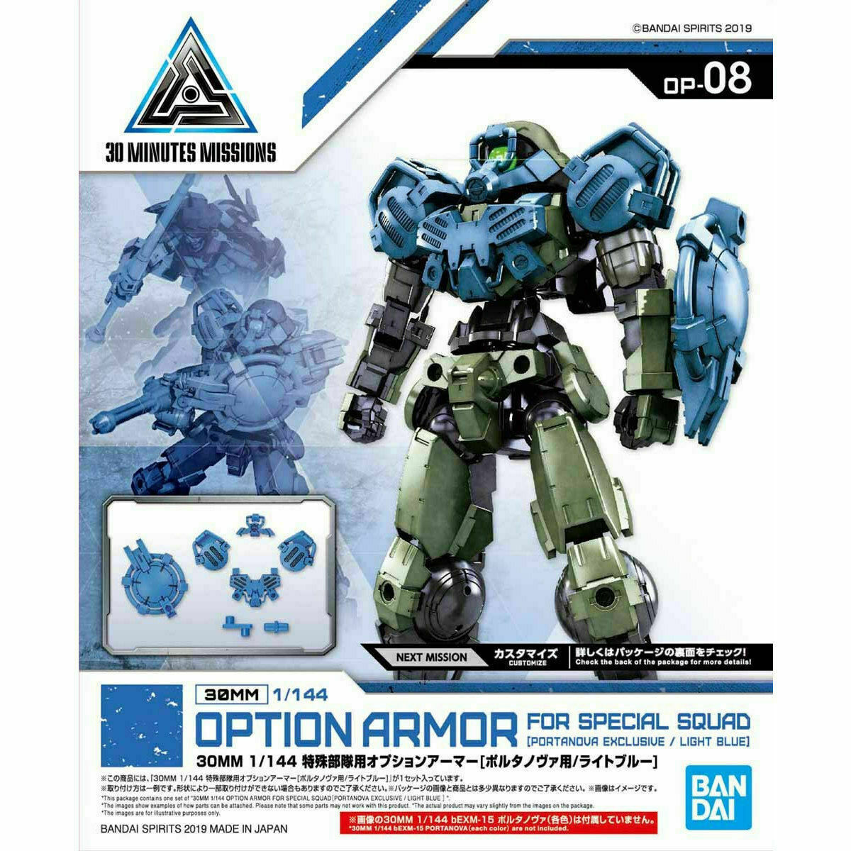 "Bandai #08 Special Forces Option Armor for Portanova Light Blue (Box/ 12) ""30 Minute Mission"", Bandai 30 MM Option Armor"