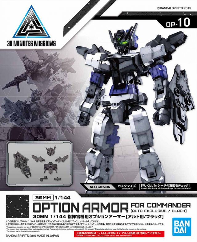 "Bandai #09 Option Armor For Commander Type (Alto Exclusive White) (Box/12)""30 Minute Mission"", Bandai 30 MM"