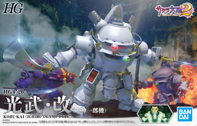 """Bandai Kobu-Kai (Ichiro Ogami Type) """"Sakura Wars"""", Bandai Spirits HG 1/20"""