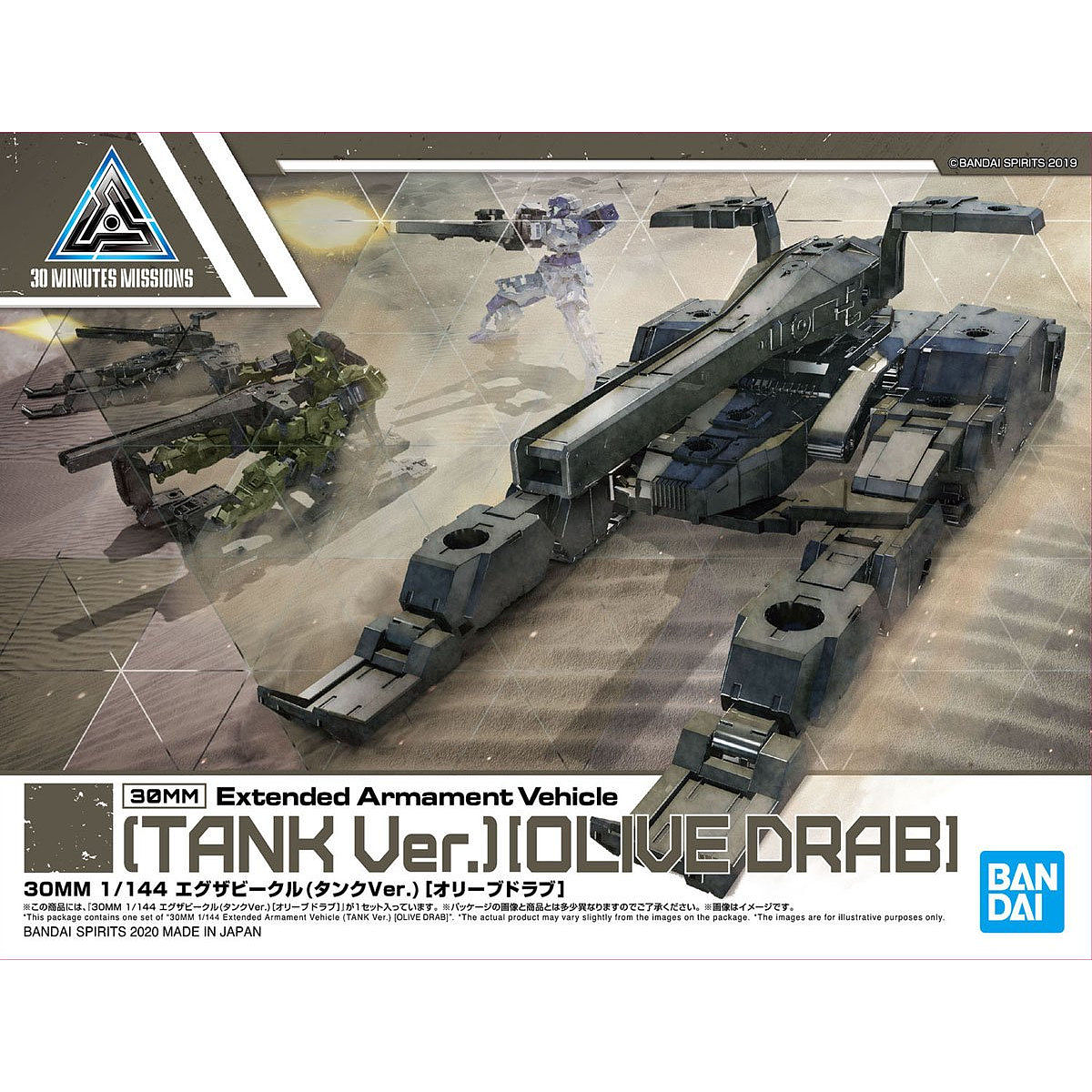 "Bandai #03 Tank (Olive Drab) ""30 MM"", Bandai Spirits Extended Armament Vehicle"