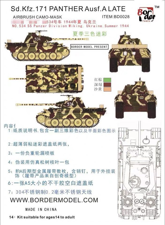 Border Model Camo-mask of PANTHER A/G 1/35 Disc three color camouflage (NO.534 PANTHER A FOR MENG TS 035)