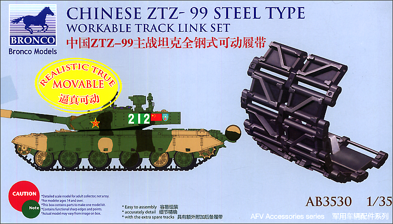 Bronco Models 1/35 Chinese ZTZ-99 Steel Type Workable Track Link Set
