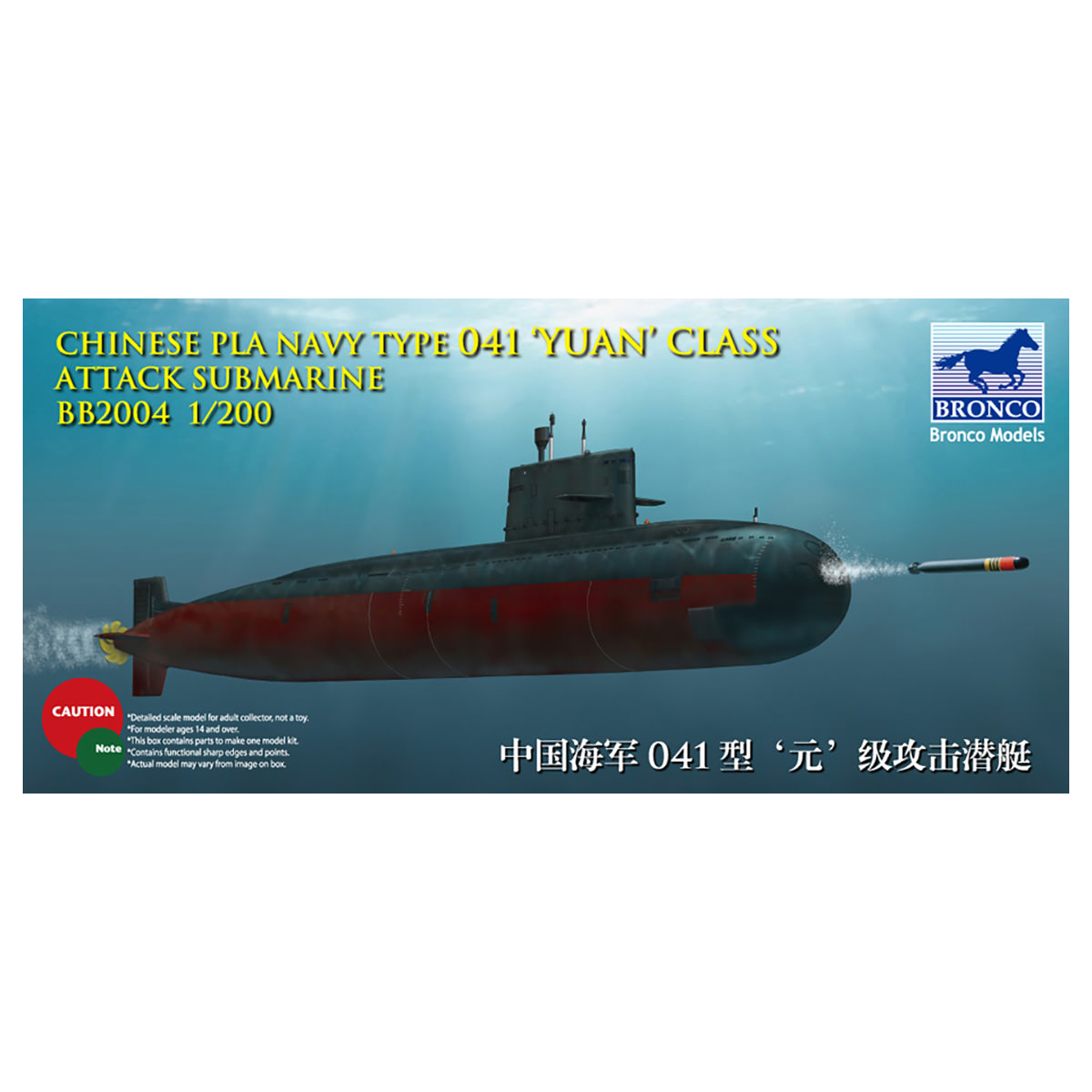 Bronco Models 1/200 Chinese PLA Navy Type 041 Yuan Class Attack Submarine
