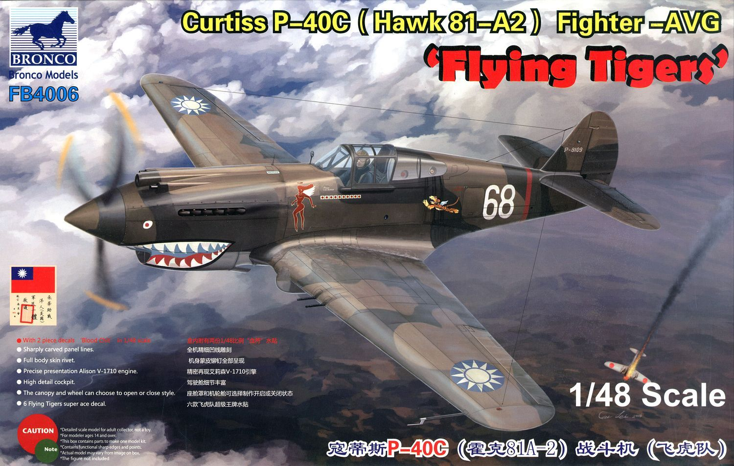 Bronco Models 1/48 Curtiss P-40C(Hawk 81-A2) Fighter -AVG Flying Tigers Aircraft
