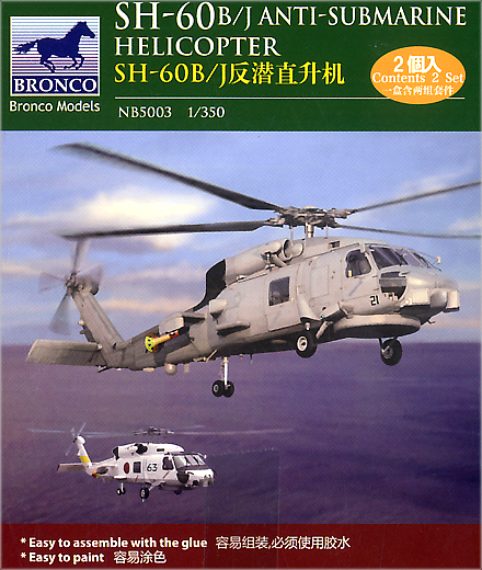 Bronco Models 1/350 S-60 B/J Anti-submarine Helicopter (2 Set Packing)