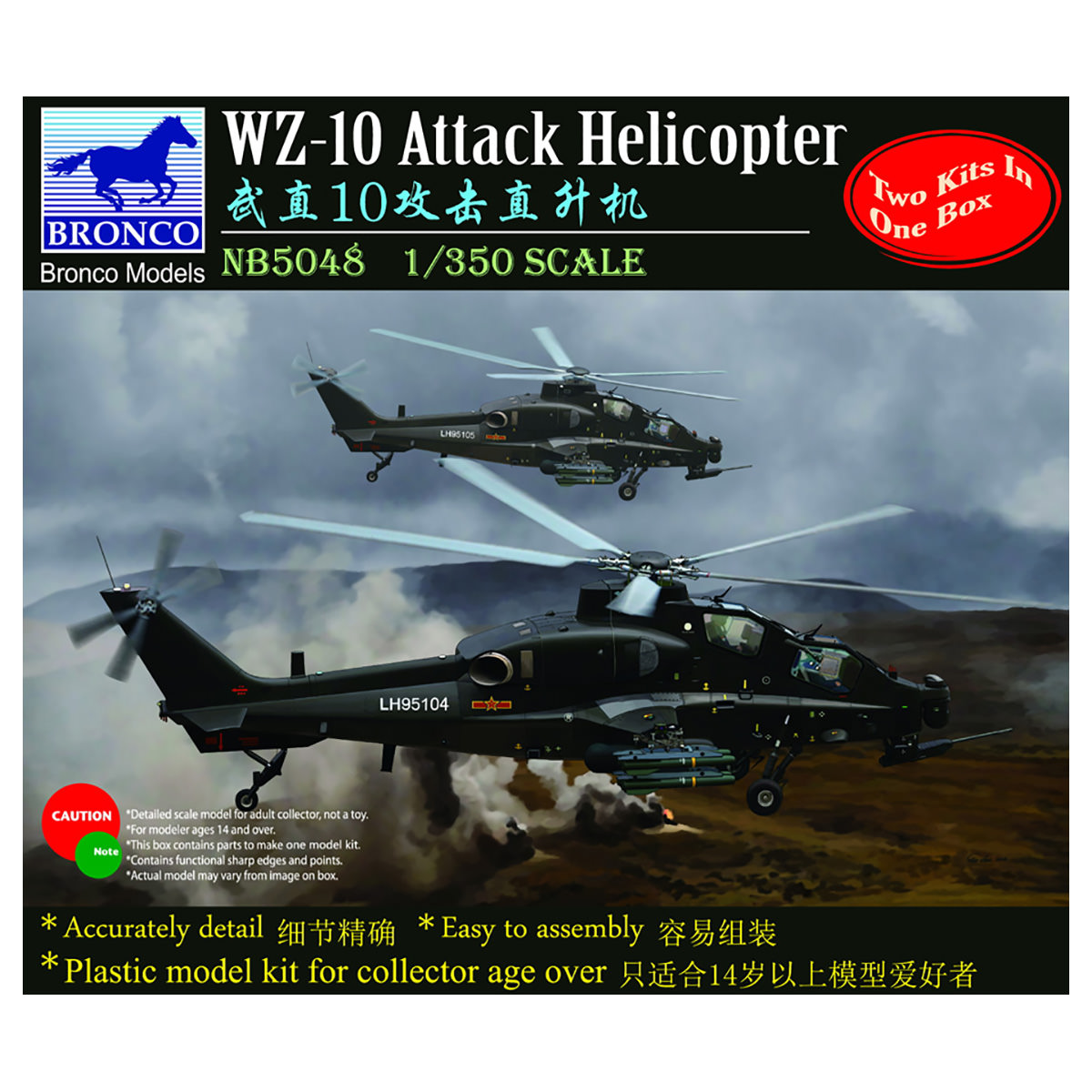 Bronco Models 1/350 WZ-10 Attack Helicopter