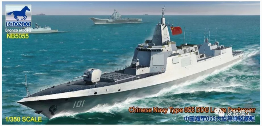 Bronco Models 1/350 Chinese Navy Type 055 DDG Large Destroyer