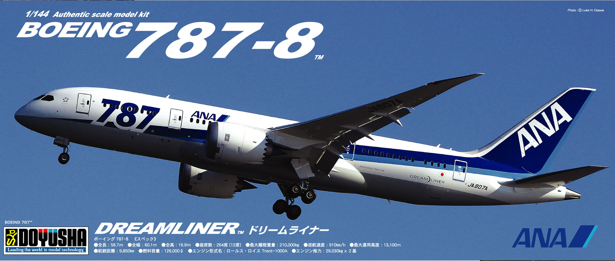 Doyusha 1/144 BOEING 787-8 ALL NIPPON AIRWAYS TRITON BLUE