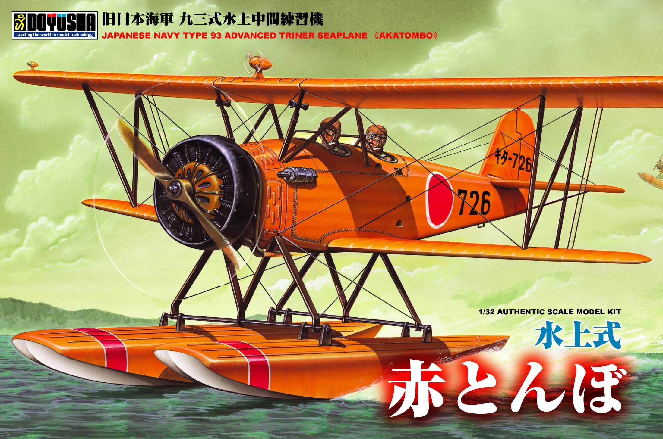 Doyusha 1/32 Japanese Navy Advanced Trainer Seaplane Type