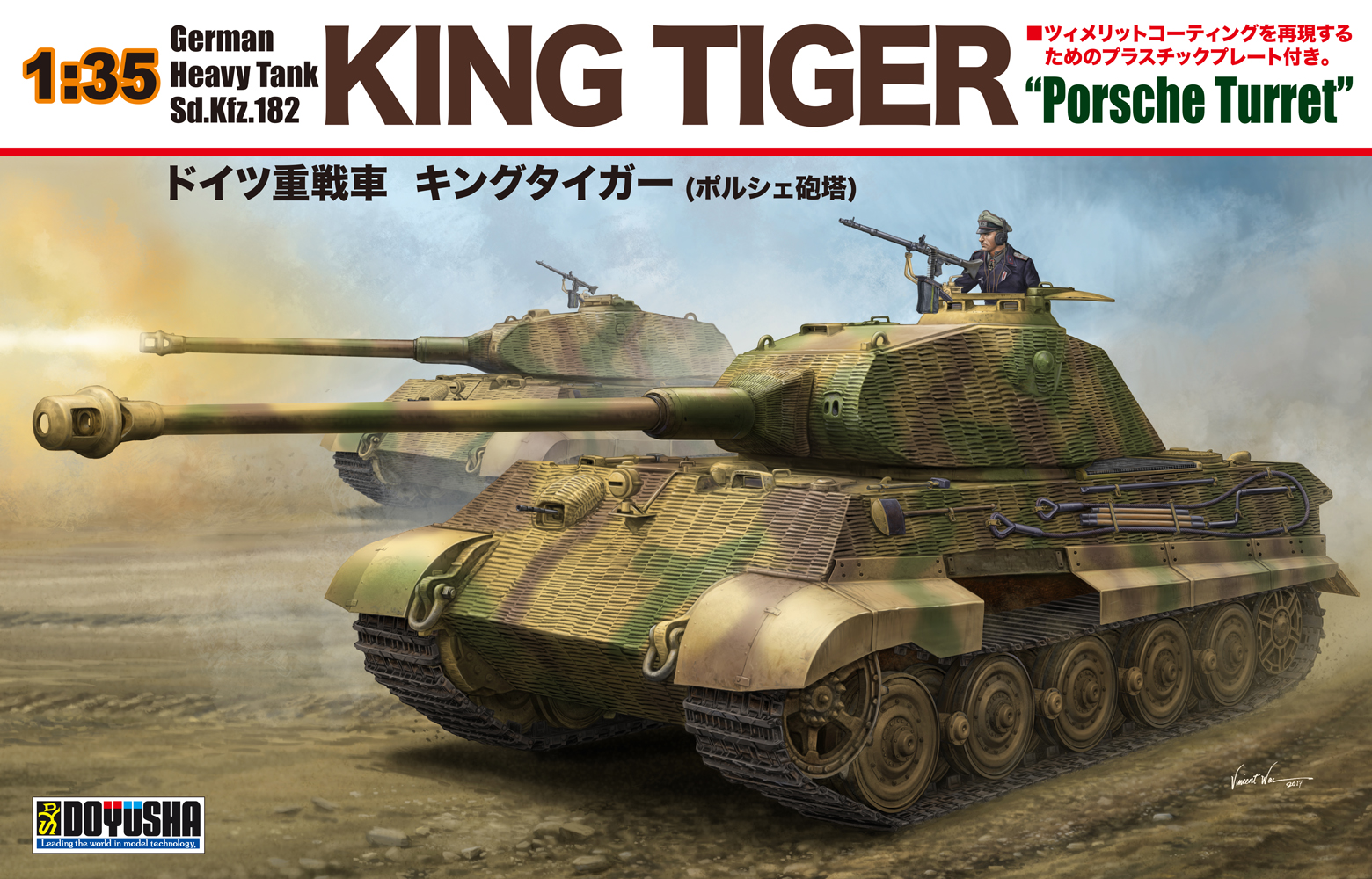 Doyusha 1/35 German Heavy Tank Sd.Kfz.182 KING TIGER (Porsche Turret)