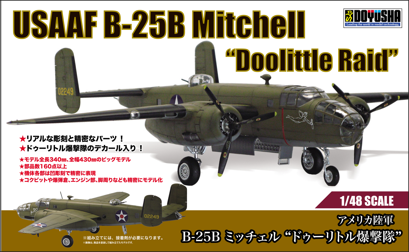 "Doyusha 1/48 USAAF B-25B Mitchell ""Doolittle Raid"""