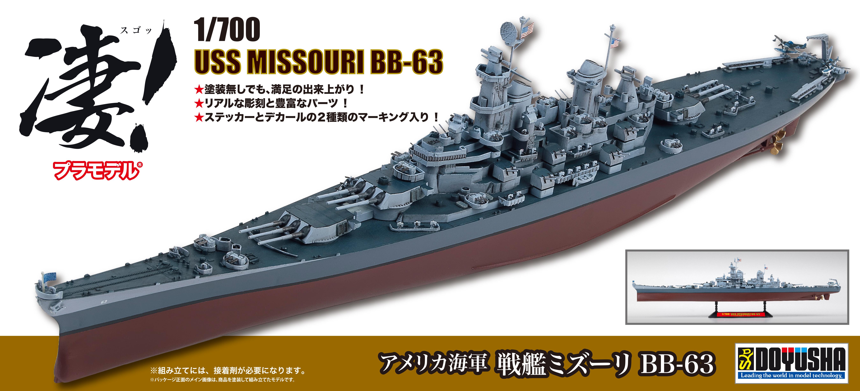 Doyusha 1/700 USS MISSOURI BB-63