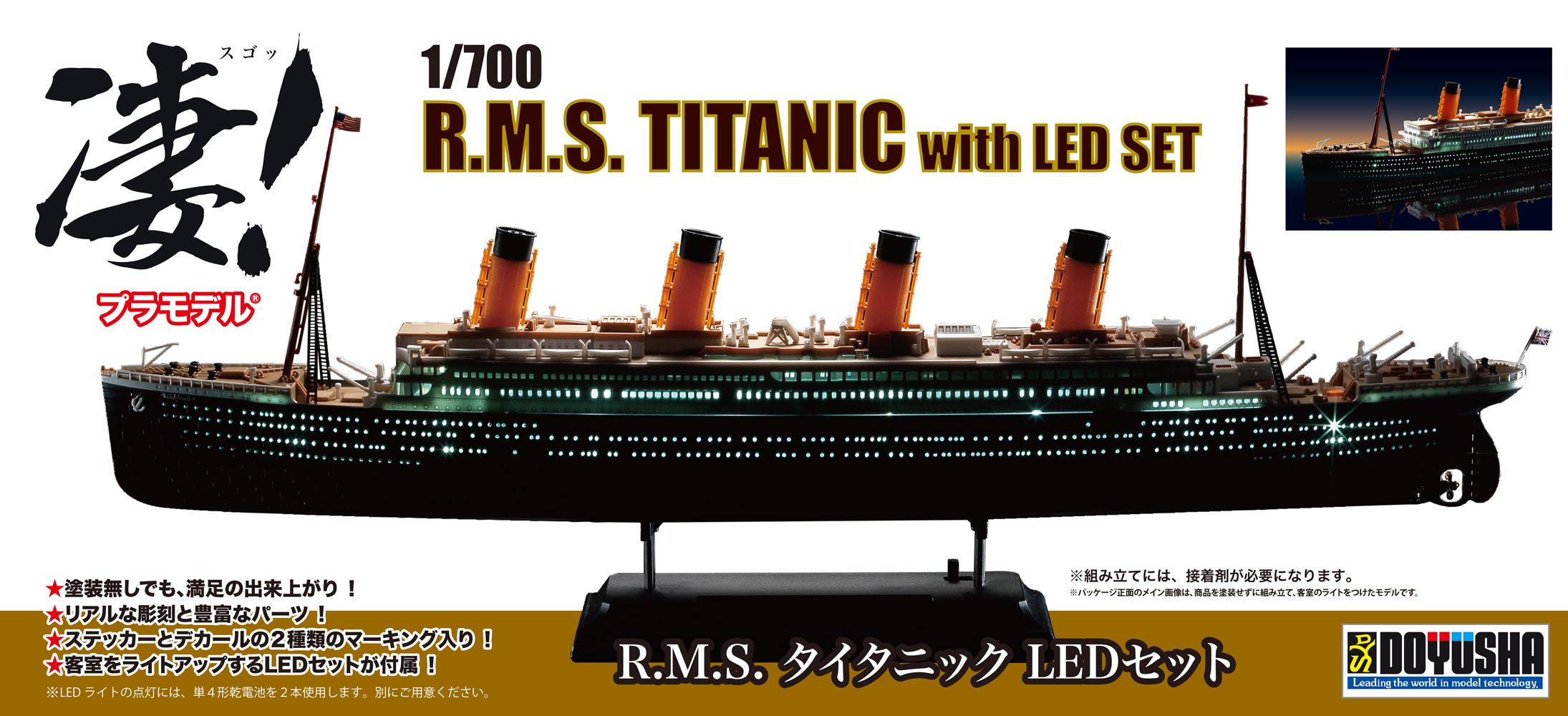 Doyusha 1/700 R.M.S. TITANIC with LED SET