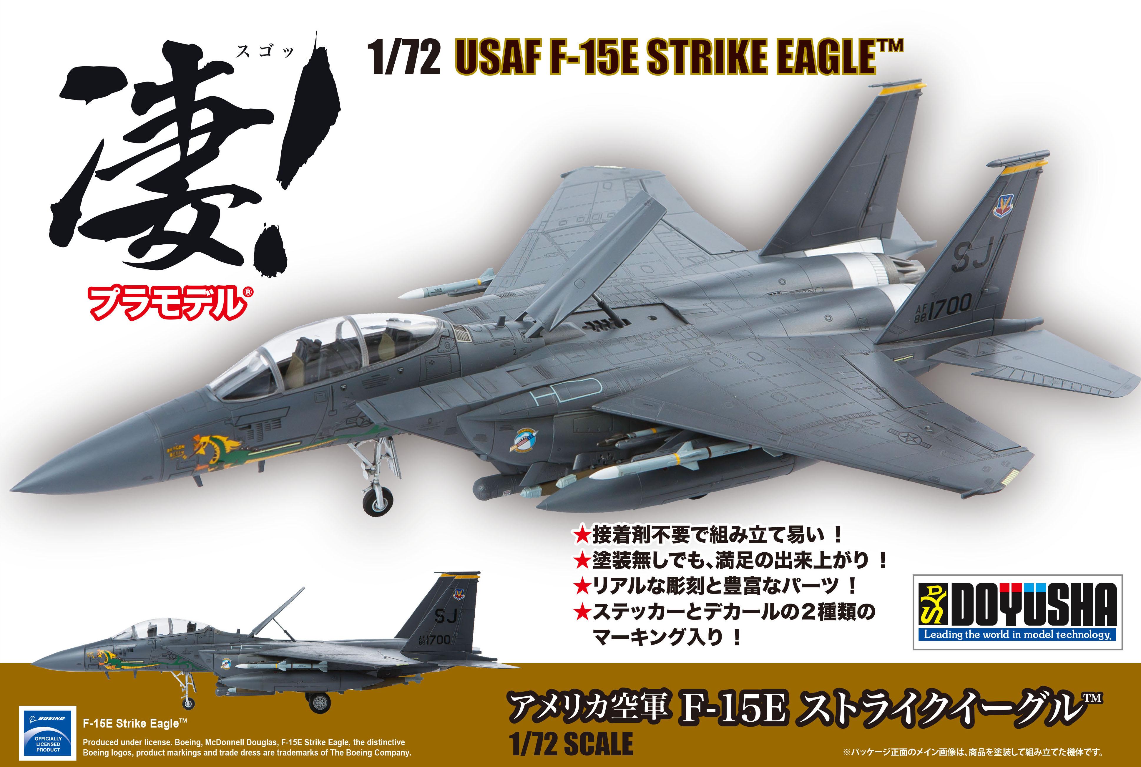 Doyusha 1/72 USAF F-15E STRIKE EAGLE