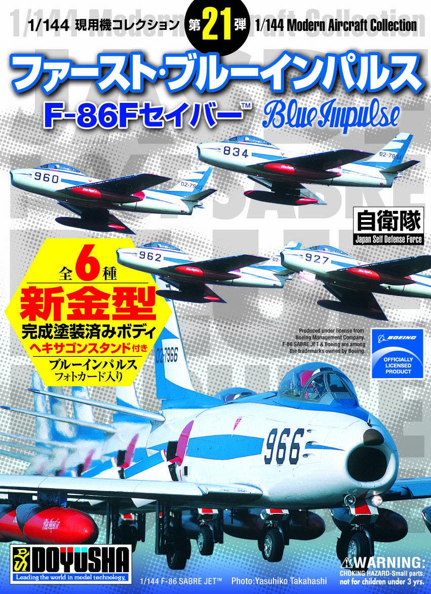 Doyusha JASDF F-86F SABER