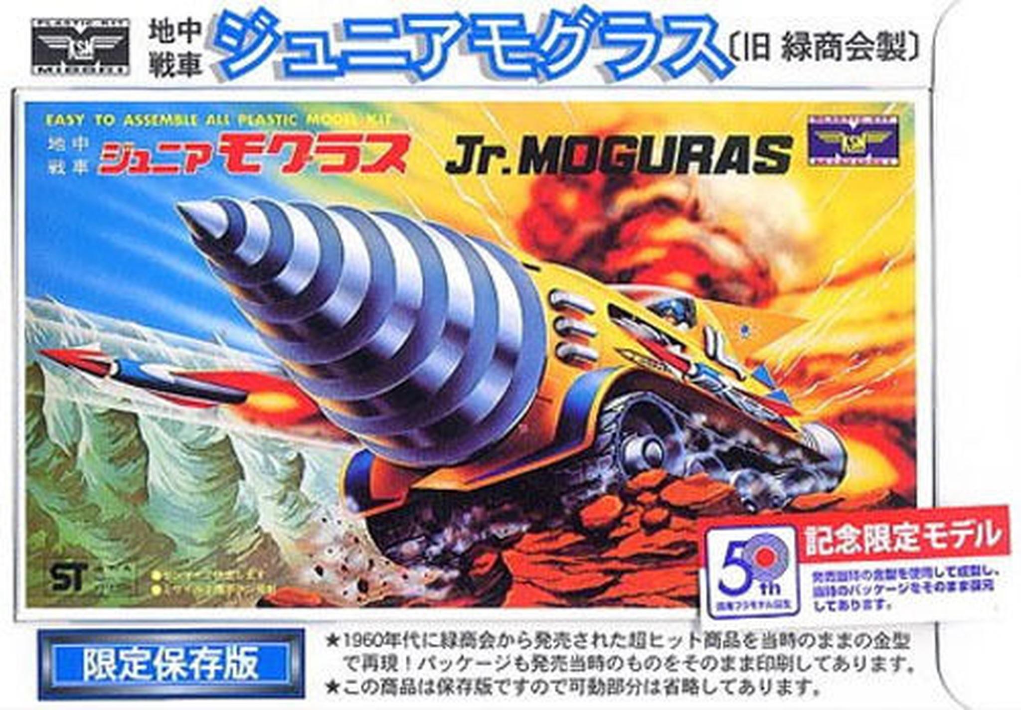 Doyusha Jr. MOGURAS