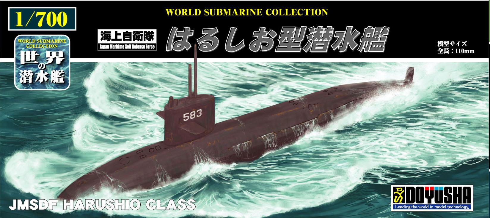 Doyusha 1/700 JMSDF Harushio Class Submarine