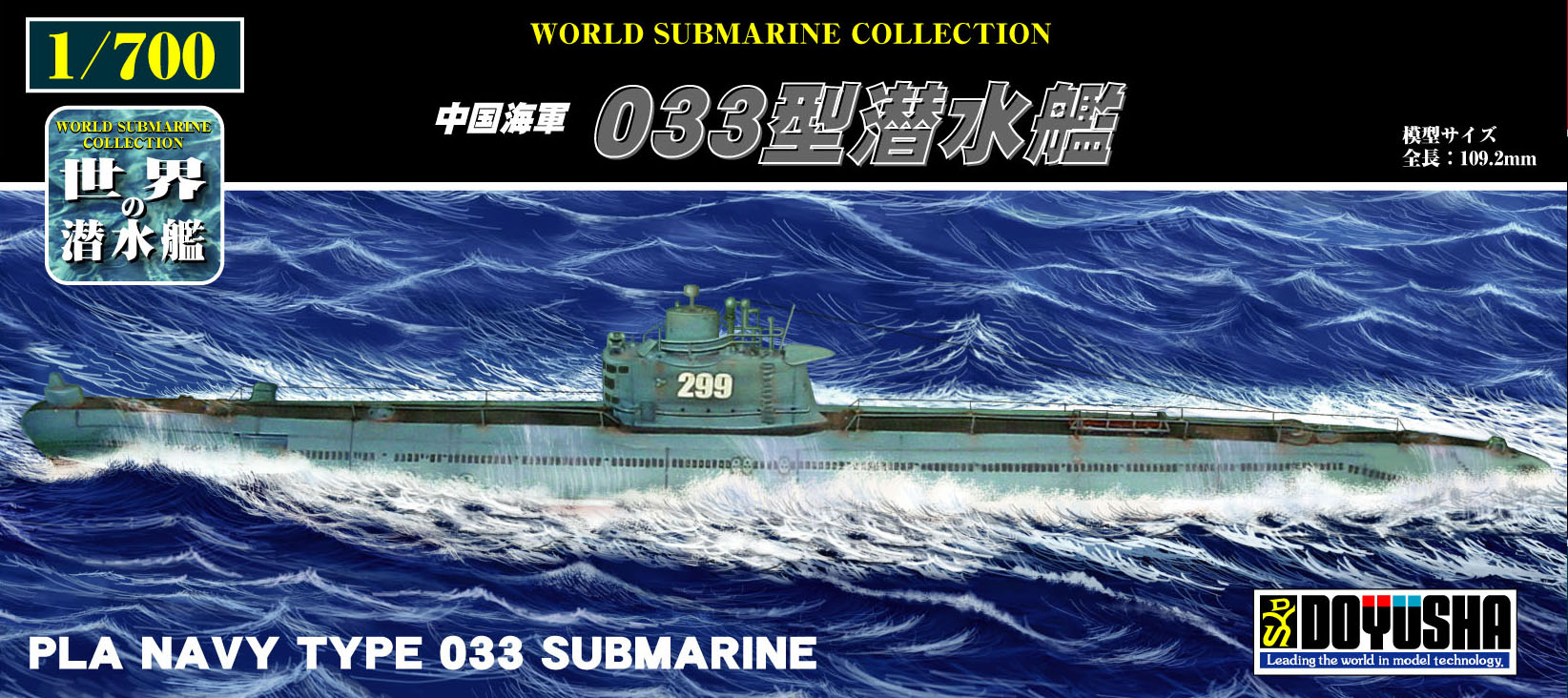 Doyusha PLA  Navy Type 033 submarine