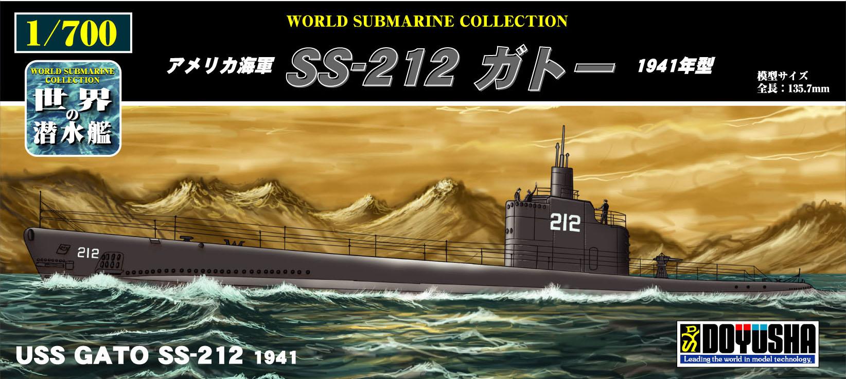 Doyusha 1/700 USS Gato SS-212 1941
