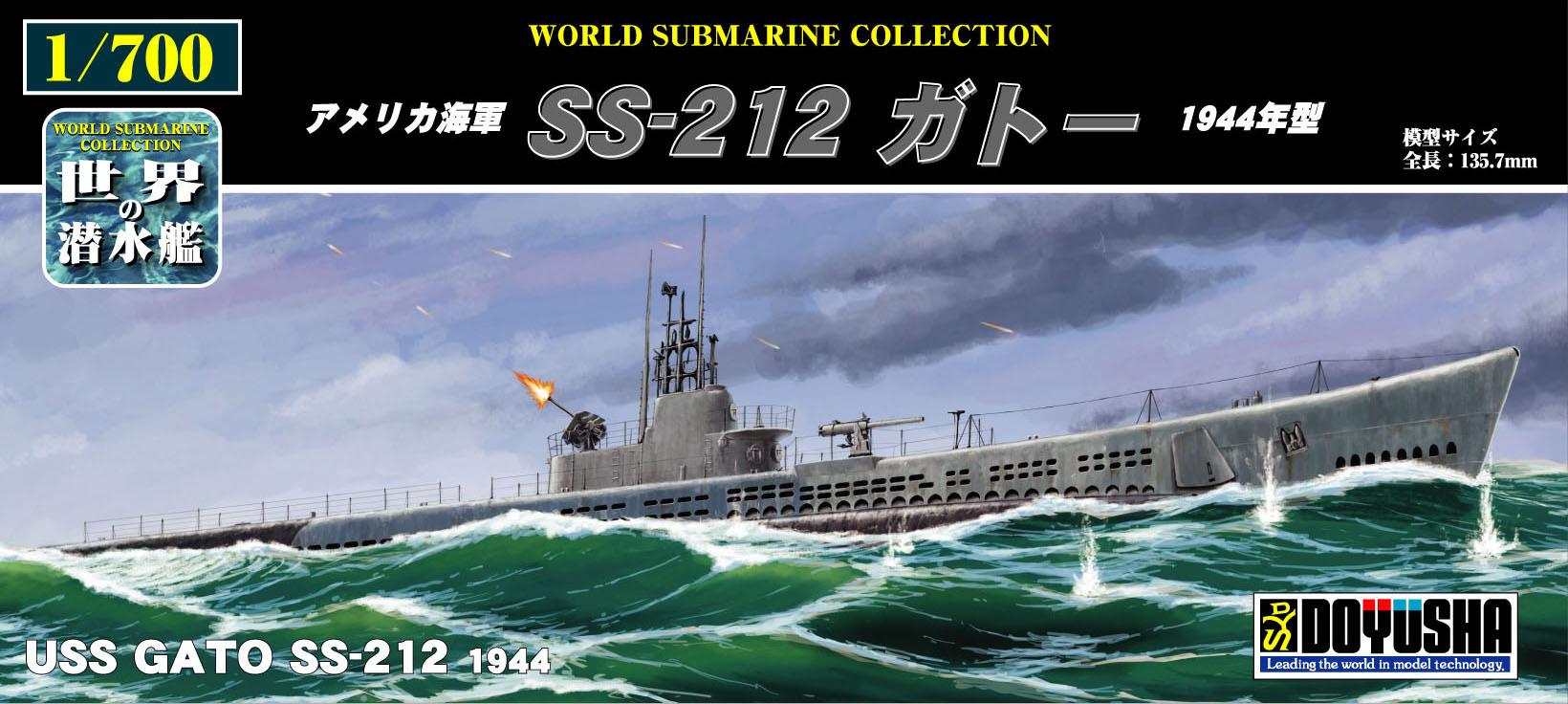 Doyusha 1/700 USS Gato SS-212 1944