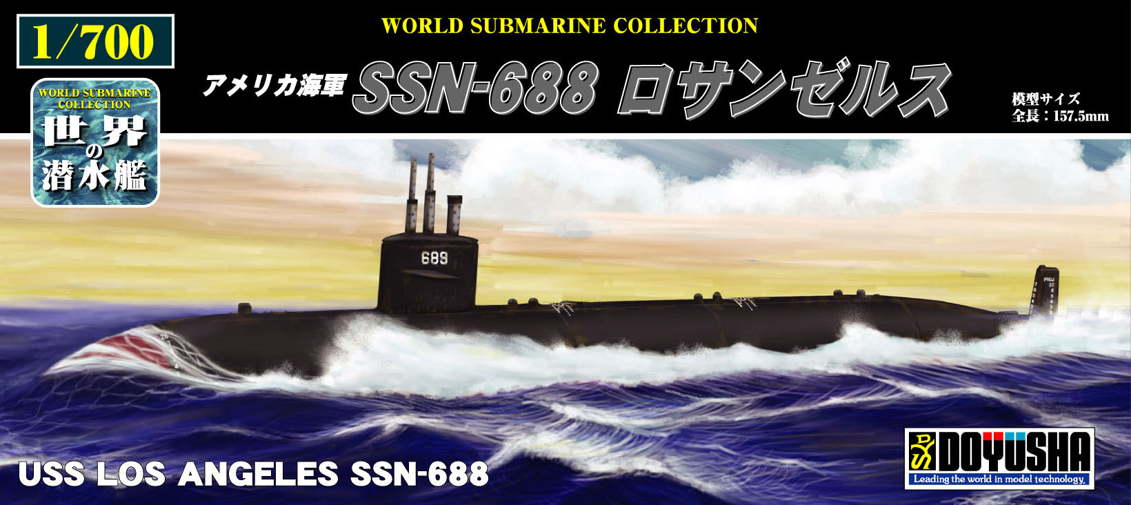 Doyusha 1/700 USS Navy Los Angeles Submarine SSN-688