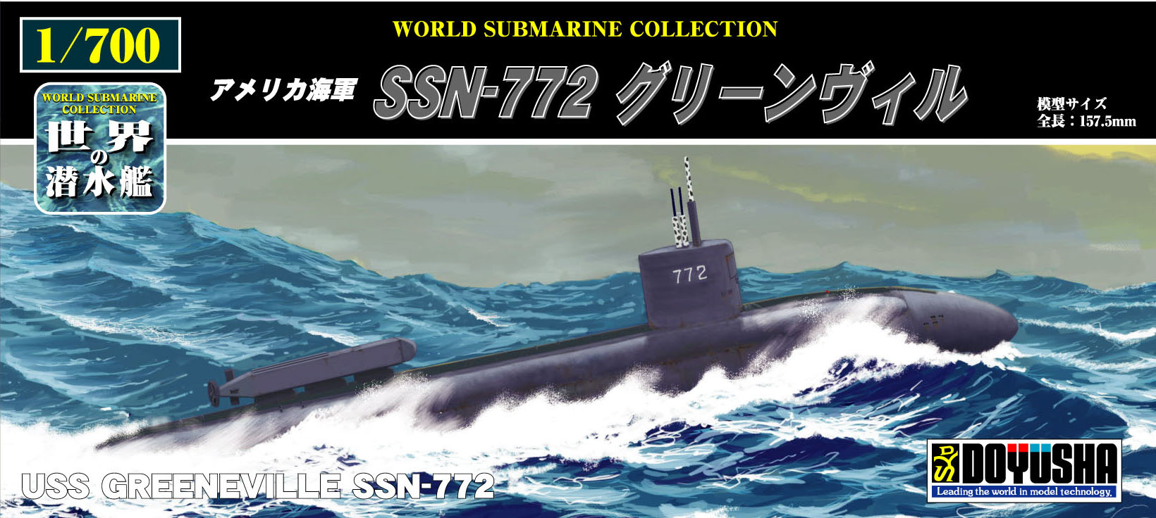 Doyusha 1/700 USS Navy Greenville Submarine SSN-772