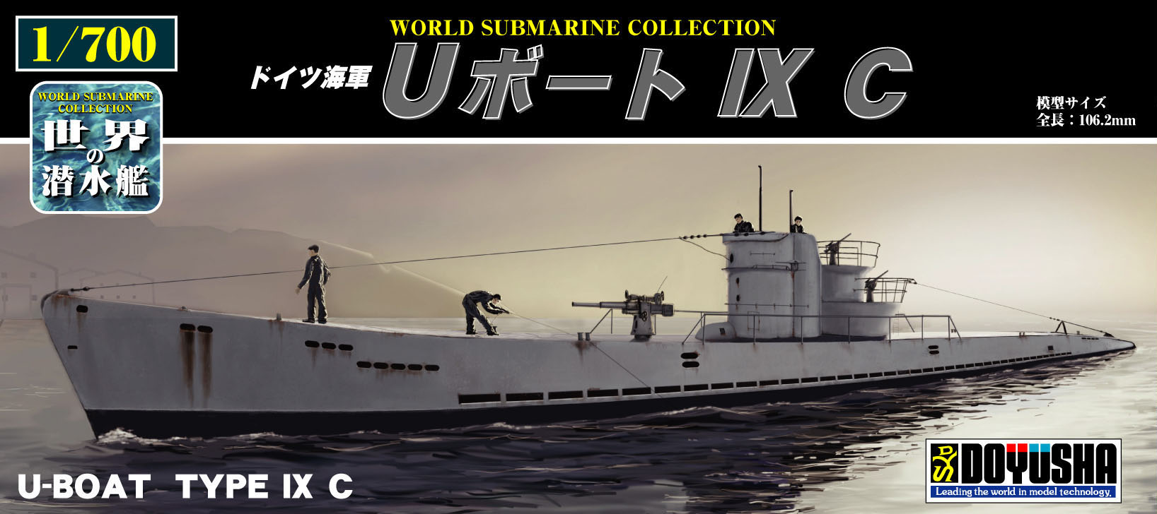 Doyusha DKM U-boat Type _ C