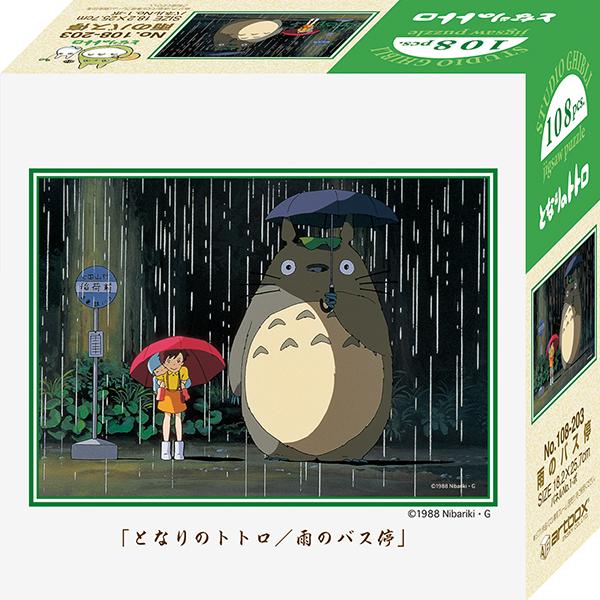 """Ensky 108 Pieces - Totoro Rain Bus Stop Petite Puzzle """"My Neighbor Totoro"""", Ensky Puzzles"""