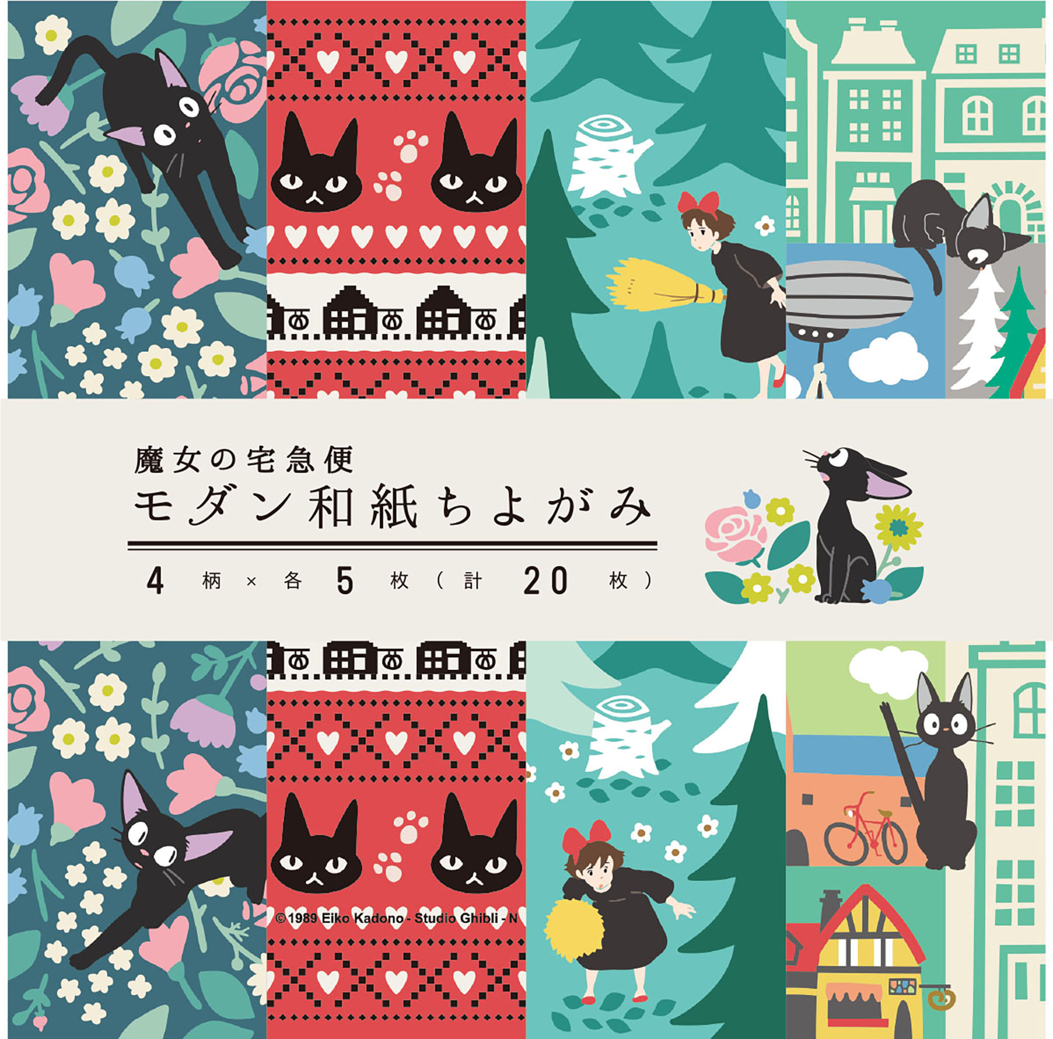 "EnskyKiki's Delivery Service Chiyogami Paper ""Kiki's Delivery Service"" Origami Paper"