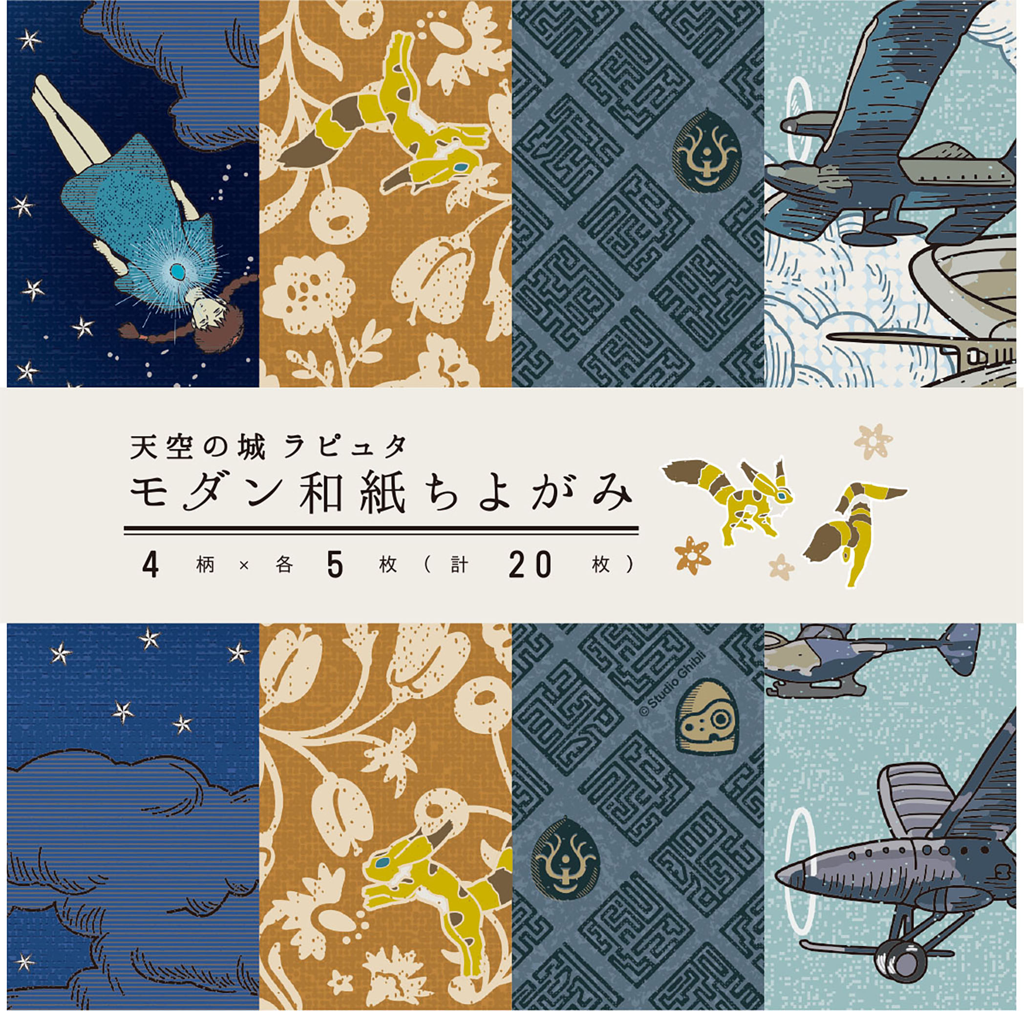 "Ensky Castle in the Sky Chiyomi Paper ""Castle in the Sky"" Origami Paper"