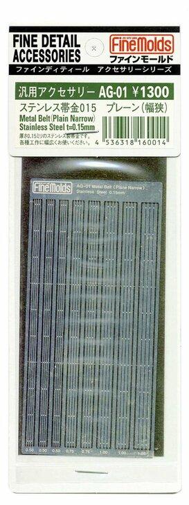 FineMolds Metal Belt (Plain Narrow) Stainless Steel  t=0.15mm
