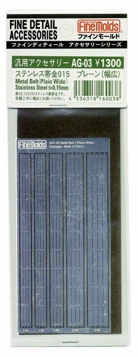 FineMolds Metal Belt (Plain Wide) Stainless Steel  t=0.15mm